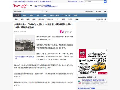 県職員 女子高生 ナンパ失敗 暴行に関連した画像-02