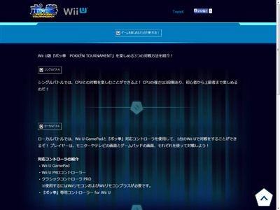 ポッ拳 対戦 WiiU フレームレートに関連した画像-02