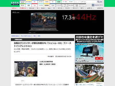 シェンムー3 出来栄え 不安に関連した画像-02