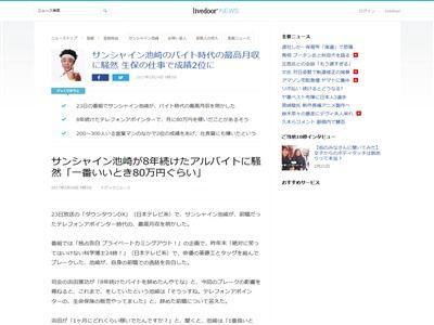 サンシャイン池崎 ネタ アルバイト 月給に関連した画像-02