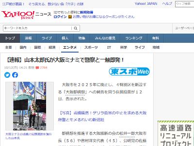 山本太郎 大阪 ミナミ 演説 無許可 警察に関連した画像-02
