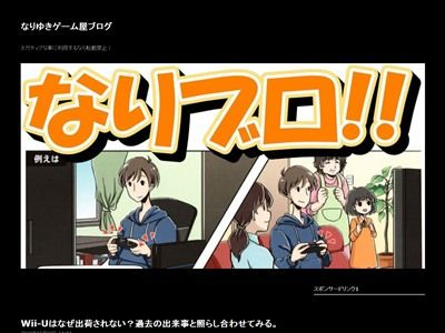 WiiU 品薄 マーヤ 小売に関連した画像-03