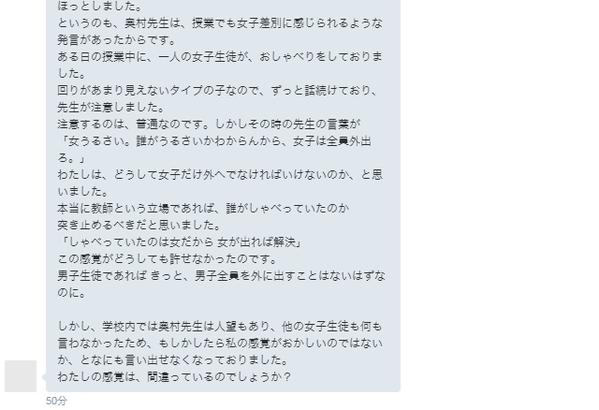 炎上 香川高等専門学校 香川高専 奥村紀之 女性差別 教員 教え子 男の花園 ツイッターに関連した画像-05