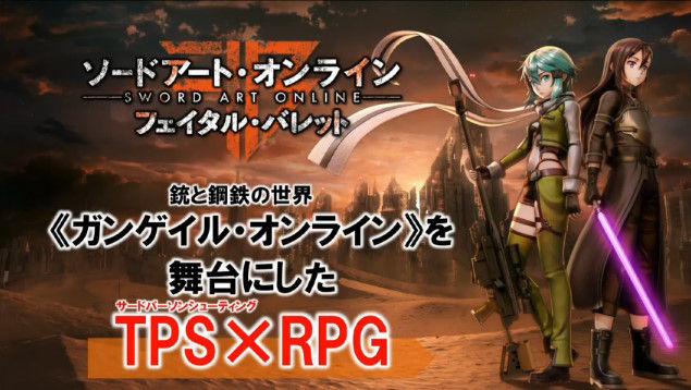 ソードアート・オンライン SAO フェイタル・バレット PS4 XboxOneに関連した画像-07