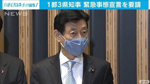 政府 新型コロナ 特措法 小池百合子 西村康稔 緊急事態宣言 時短要請に関連した画像-01