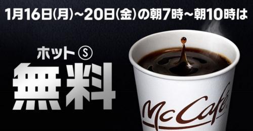 マックの朝コーヒー無料、客が全然来ない