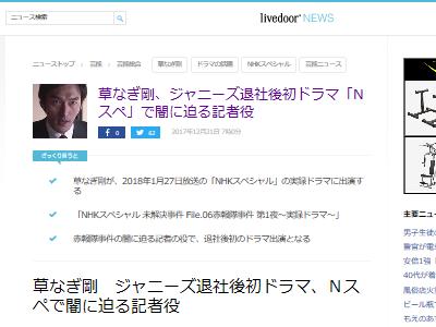 草なぎ剛 SMAP ドラマ NHKに関連した画像-02