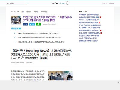韓国 娘 預金 1200万円 スパチャ 投げ銭に関連した画像-02