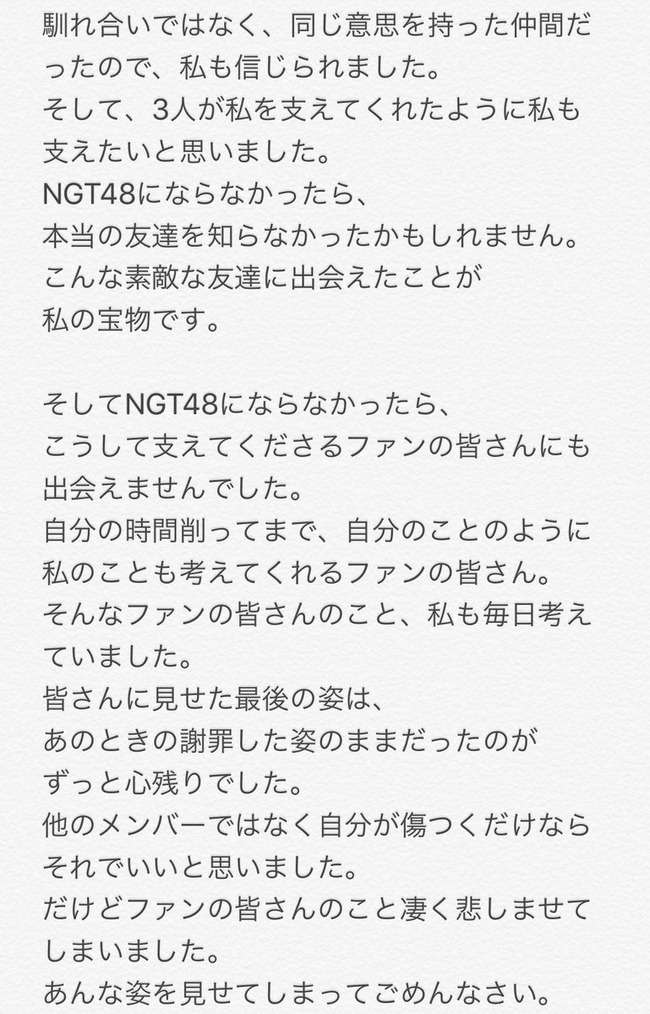NGT48 山口真帆 卒業に関連した画像-03