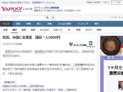 新型肺炎 コロナウイルス マスク不足 中国支援 売国奴に関連した画像-05