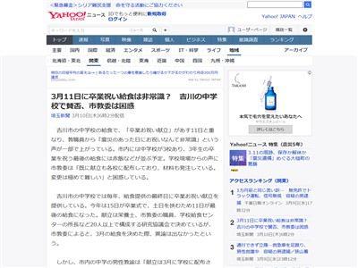 3.11 卒業祝い 給食 東日本大震災に関連した画像-02