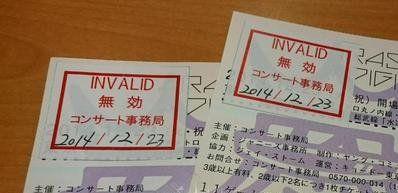 チケット転売に関連した画像-01