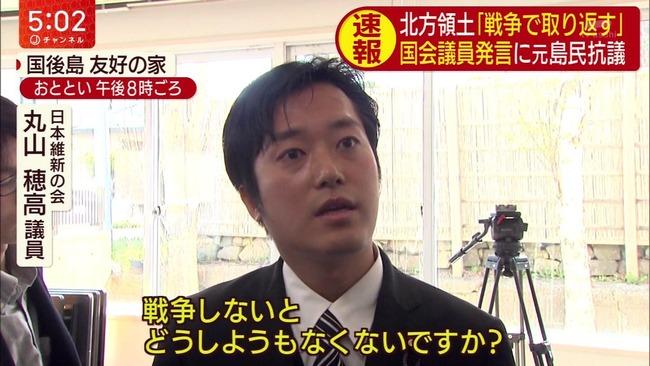 丸山穂高 マツコ・デラックス 坂上忍 N国に関連した画像-01