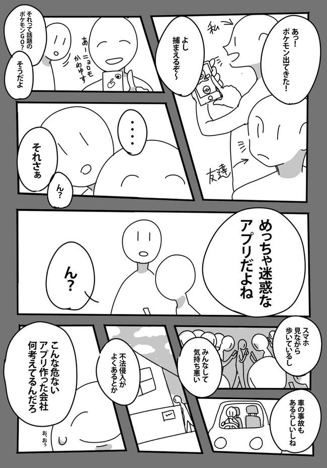 ツイッター ポケモンGO 漫画に関連した画像-02