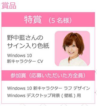 Windows ウィンドウズ 野中藍に関連した画像-04