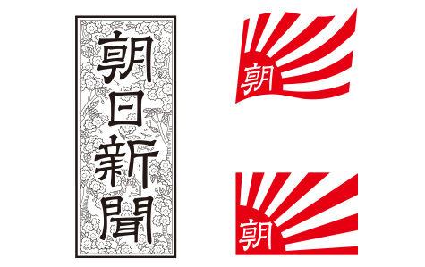 朝日新聞 殴り込み ケント・ギルバートに関連した画像-01