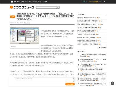 TOKIO トキオ 鉄腕ダッシュ カニ 珍種 絶滅危惧種 ノコギリガザミ DASH海岸 無人島に関連した画像-02