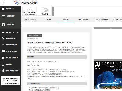 京アニ映画作品特集上映に関連した画像-02
