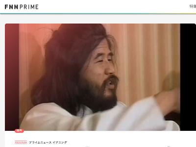 麻原彰晃 松本智津夫 死刑囚 遺体 引取先 神格化 聖地化に関連した画像-01