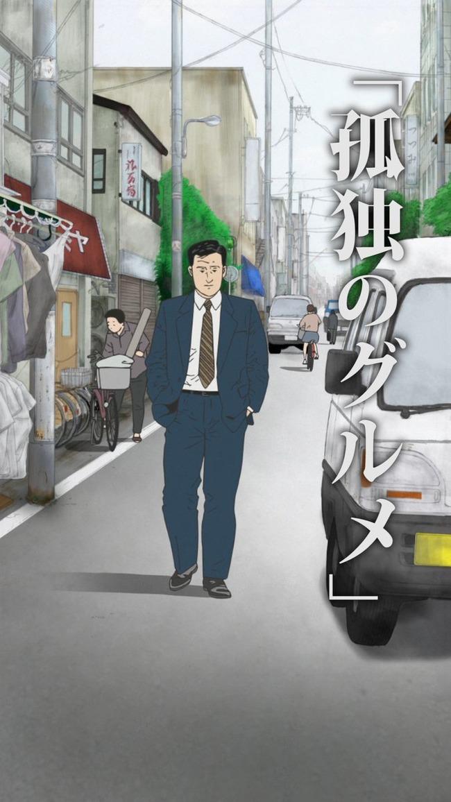 孤独のグルメ 井之頭五郎 堀内賢雄 タテアニメに関連した画像-08