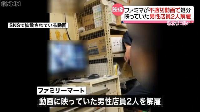 ファミリーマート ファミマ 店員 防犯カメラ 女性 胸 覗きに関連した画像-03