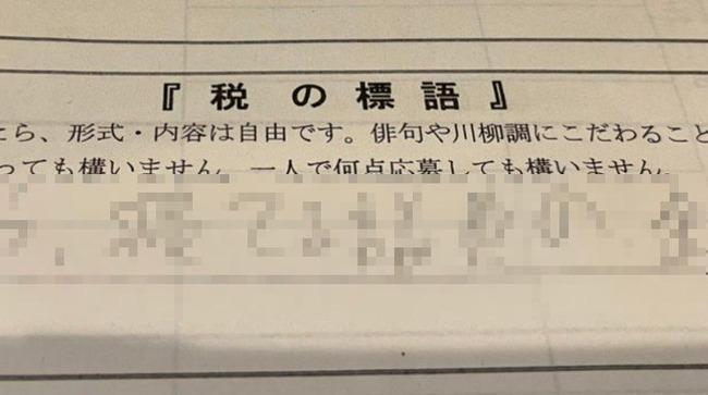 小学校 税金 税 川柳 小学校 逸脱に関連した画像-01