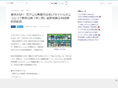 京アニ作品ニコニコ無料公開一挙放送に関連した画像-02