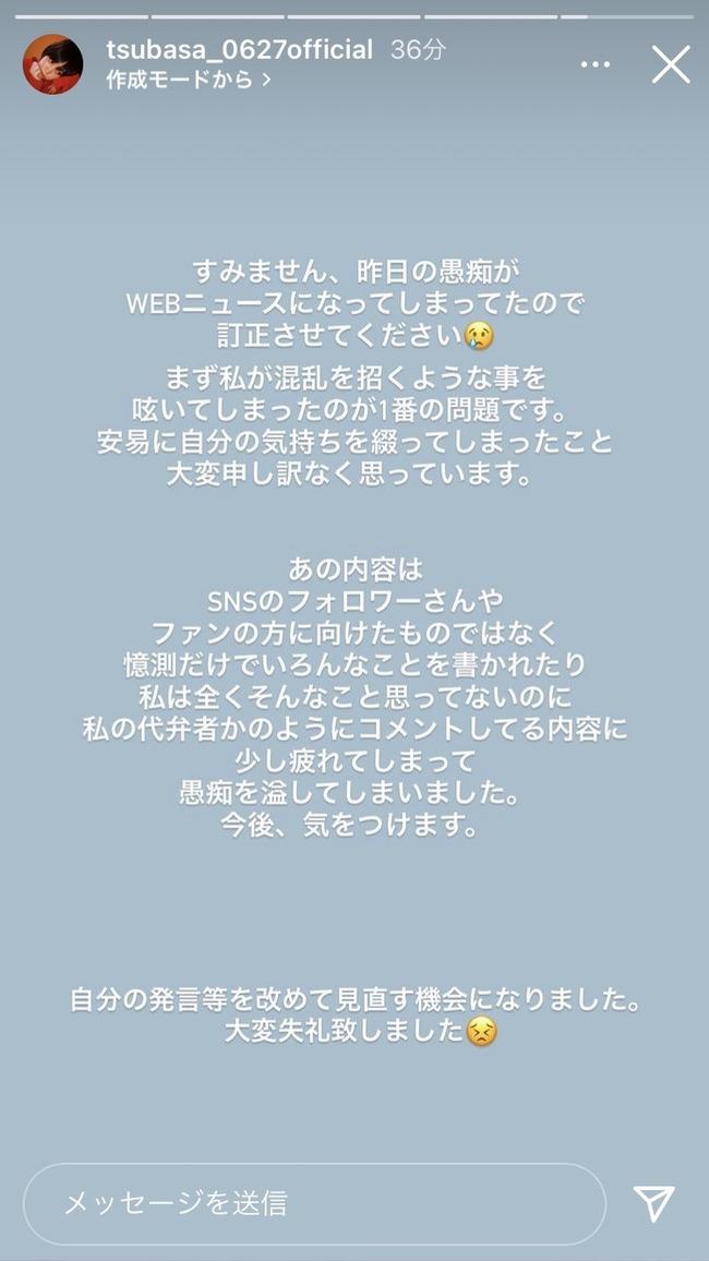 本田翼 チー牛 病み 謝罪に関連した画像-04