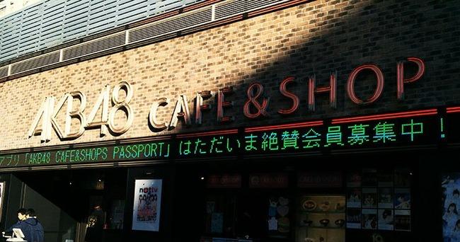 AKB カフェ 餃子に関連した画像-01