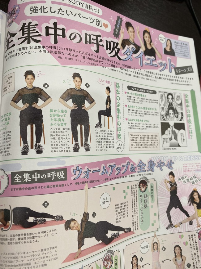 鬼滅の刃 セブンティーン ファッション誌 コラボ 女子高校に関連した画像-03