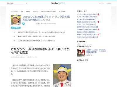 さかなクン 非公表 年齢 40歳 ドランクドラゴン 鈴木拓 同級生に関連した画像-02