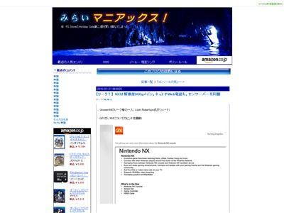任天堂 NX 900pに関連した画像-02