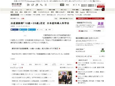 浦安市長 出産適齢期 出産 適齢期 日本産婦人科学会 35歳に関連した画像-05
