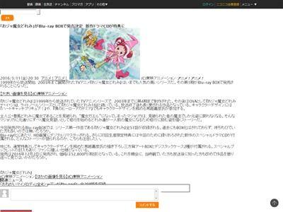 おジャ魔女どれみ BOX ドラマCDに関連した画像-02