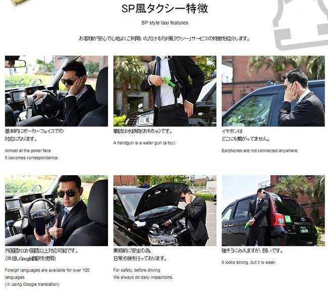 三和交通 タクシー SP風 サービスに関連した画像-04