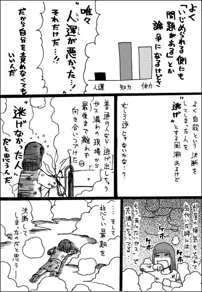 自殺 漫画 いじめに関連した画像-04