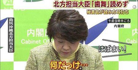 歯舞 読めない 北海道新聞 はぼまい ほぼまいに関連した画像-01