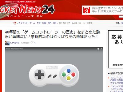 コントローラー ゲーム 歴史 ジョイコン 十字キー 任天堂に関連した画像-02