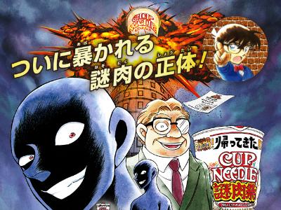 名探偵コナン カップヌードル 謎肉 大豆に関連した画像-02