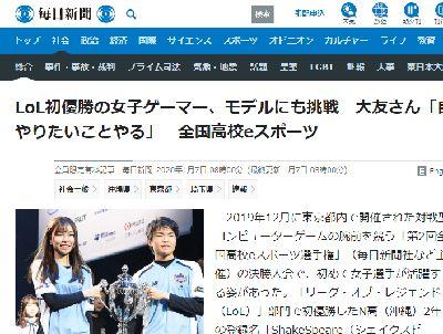 リーグ・オブ・レジェンド LOL 大友美有 N高 優勝 eスポーツに関連した画像-02