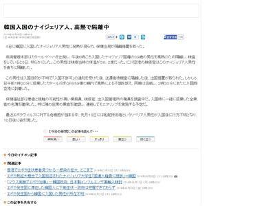 エボラ出血熱 韓国に関連した画像-02