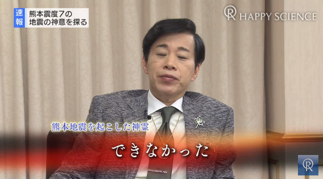 熊本地震 大川隆法 幸福の科学 霊言に関連した画像-14
