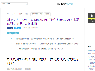 福岡 鎌 事件 無職 殺人未遂 傷害容疑に関連した画像-02