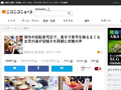回転寿司 海外 素手 触る 女児 動画 炎上 非難 親に関連した画像-02