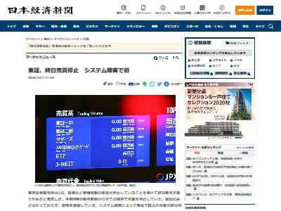 東証 終日売買停止 システム障害 ハード 故障に関連した画像-02