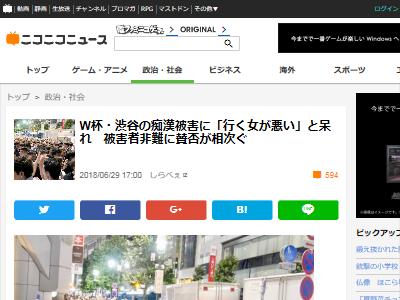 サッカー 渋谷 痴漢 ワールドカップ W杯に関連した画像-02