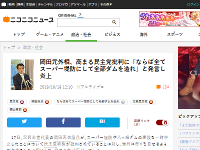 八ッ場ダム スーパー堤防 民主党 岡田克也 逆ギレに関連した画像-02