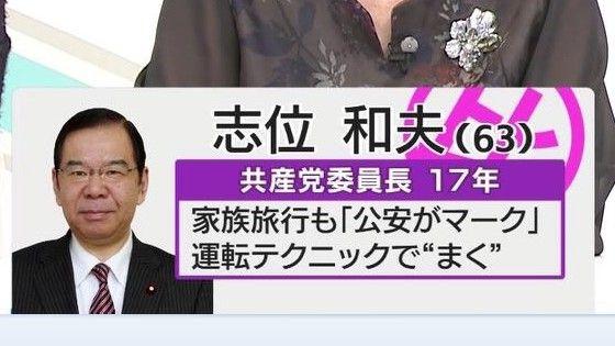 日本共産党 演説 大学生 暴行 逮捕に関連した画像-01
