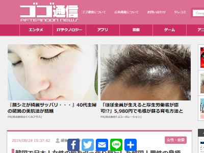 韓国 日本人女性 韓国人男 暴行 差別用語 警察 身柄確保に関連した画像-02