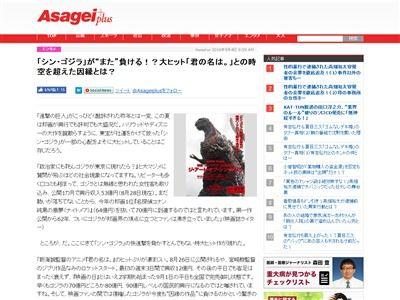 君の名は。 シン・ゴジラ 興行収入 配給 ゴジラ 62年前 昭和に関連した画像-02